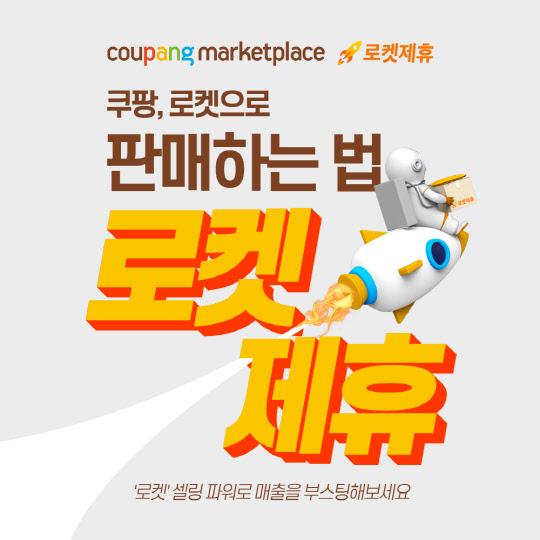 오픈마켓 판매자도 '로켓배송'한다…로켓제휴 서비스 내놓은 쿠팡